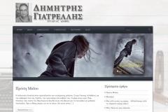 www.giatrellis.gr
