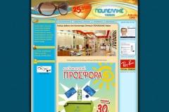 www.poulellisvision.gr