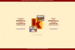 www.kozanitis-vatera.gr