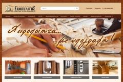 www.gskopelitis.gr